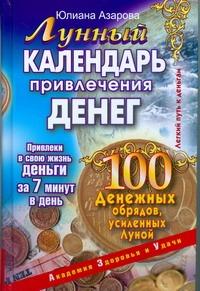 Азарова Ю. - Лунный календарь привлечения денег. 100 денежных обрядов, усиленных обложка книги