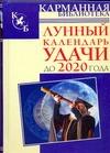 Зюрняева Тамара - Лунный календарь удачи до 2020 года обложка книги