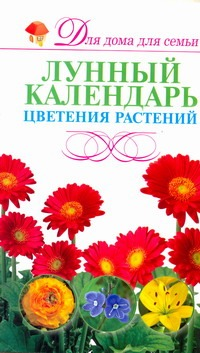 Резько И.В. - Лунный календарь цветения растений обложка книги