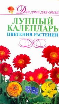 Лунный календарь цветения растений Резько И.В.