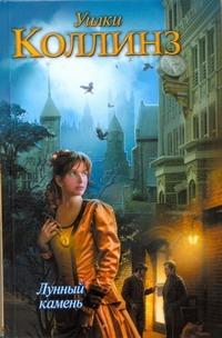 Коллинз У. - Лунный камень обложка книги
