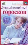 Лунный семейный гороскоп обложка книги