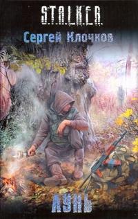 Клочков С. - Лунь обложка книги