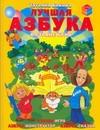 Бокова Т.В. - Лучшая азбука в стране букв' обложка книги