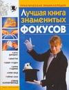 Пономарев В.Т. - Лучшая книга знаменитых фокусов обложка книги