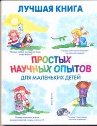 Лучшая книга простых научных опытов для маленьких детей Ванклив Дженис