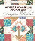 Маккормик Гордон Мэгги - Лучшая коллекция узоров для лоскутного шитья' обложка книги
