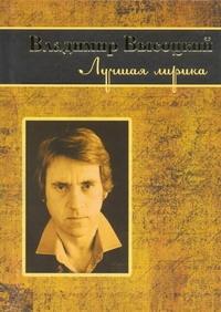 Высоцкий В. С. - Лучшая лирика обложка книги