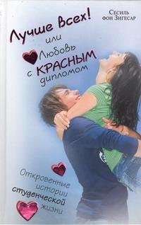 Зигесар Сесиль - Лучше всех! или Любовь с красным дипломом обложка книги