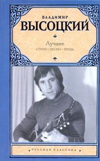 Высоцкий В. С. - Лучшее обложка книги