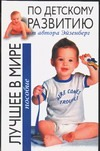Эйзенберг А. - Лучшее в мире пособие по детскому развитию от автора Эйзенберг обложка книги