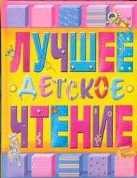 Толстой А.Н. - Лучшее детское чтение обложка книги