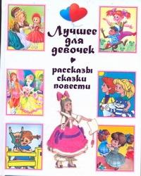 Лучшее для девочек Новиков Владимир Михайлович