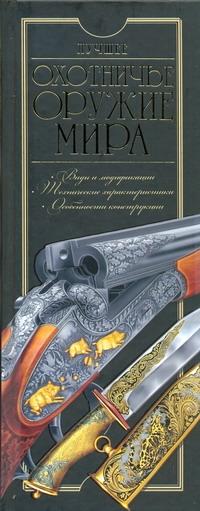 Ликсо В.В. - Лучшее охотничье оружие мира обложка книги