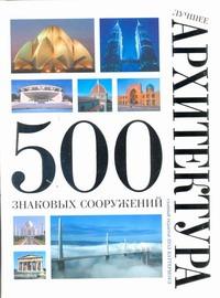 Каттермоул Пол - Лучшее. Архитектура. 500 знаковых сооружений обложка книги
