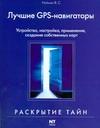 Найман В.С. - Лучшие GPS-навигаторы обложка книги