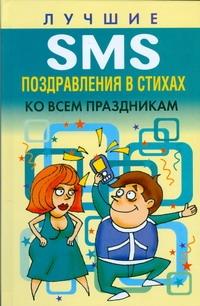 Адамчик Ч.М. - Лучшие SMS поздравления в стихах ко всем праздникам обложка книги