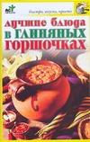 Крестьянова Н.Е. - Лучшие блюда в глиняных горшочках обложка книги