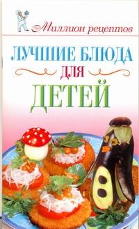 Бойко Е.А. - Лучшие блюда для детей обложка книги