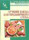 Лучшие блюда для праздничного стола обложка книги