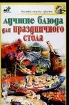 Аристамбекова Н.Е. - Лучшие блюда для праздничного стола обложка книги