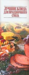 Резько И.В. - Лучшие блюда для праздничного стола обложка книги