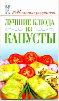 Красичкова А.Г. Лучшие блюда из капусты
