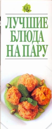 Резько И.В. - Лучшие блюда на пару обложка книги