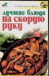 Крестьянова Н.Е. - Лучшие блюда на скорую руку обложка книги