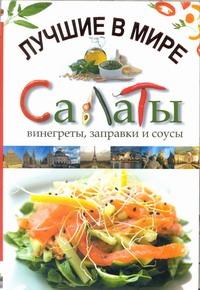 Чебаева С.О. - Лучшие в мире салаты, винегреты, заправки и соусы обложка книги