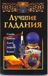 Судьина Н. - Лучшие гадания обложка книги