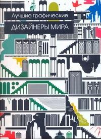 Лучшие графические дизайнеры миры от book24.ru