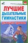 Меньшикова Г.В. - Лучшие дыхательные гимнастики для вашего здоровья обложка книги