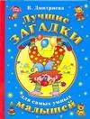 Дмитриева В.Г. - Лучшие загадки для самых умных малышей обложка книги