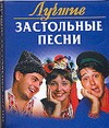 Абельмас Н.В. - Лучшие застольные песни обложка книги