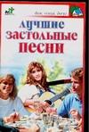 Панкратов П.И. - Лучшие застольные песни обложка книги