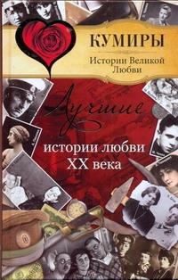 Лучшие истории любви XX века обложка книги