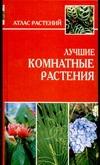 Лимаренко А.Ю. - Лучшие комнатные растения обложка книги