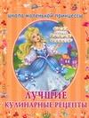 Сабурова О. - Лучшие кулинарные рецепты обложка книги