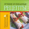 Смирнова Л. - Лучшие кулинарные рецепты обложка книги
