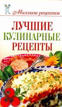 Чебаева С.О. - Лучшие кулинарные рецепты обложка книги