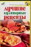 Крестьянова Н.Е. - Лучшие кулинарные рецепты обложка книги