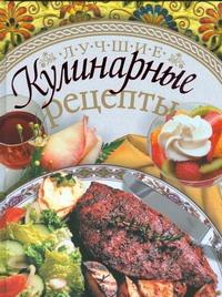 Егорова Е.Д. Лучшие кулинарные рецепты
