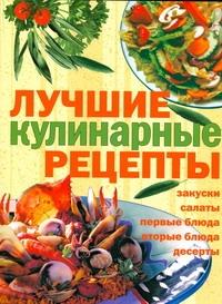 Лучшие кулинарные рецепты обложка книги