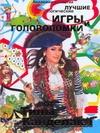 Гордиенко Н. - Лучшие логические игры и головоломки от Тины Канделаки обложка книги