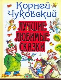 Чуковский К.И. - Лучшие любимые сказки обложка книги