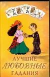 Ольшевская Н. - Лучшие любовные гадания обложка книги