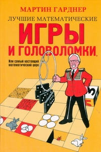 Гарднер М. - Лучшие математические игры и головоломки, или самый настоящий математический цир обложка книги