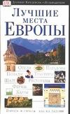 Дункан Д. - Лучшие места Европы' обложка книги