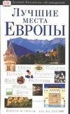 Дункан Д. - Лучшие места Европы обложка книги